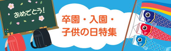 卒園・入園・こどもの日特集
