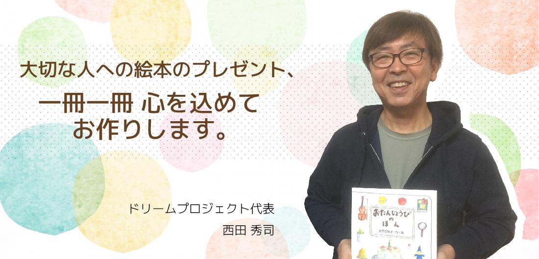 ドリームプロジェクト代表:西田秀司